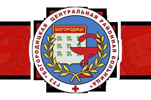 Богородицкая центральная районная больница